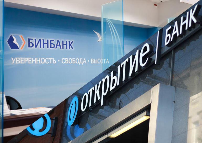 банк открытие и бинбанк объединение