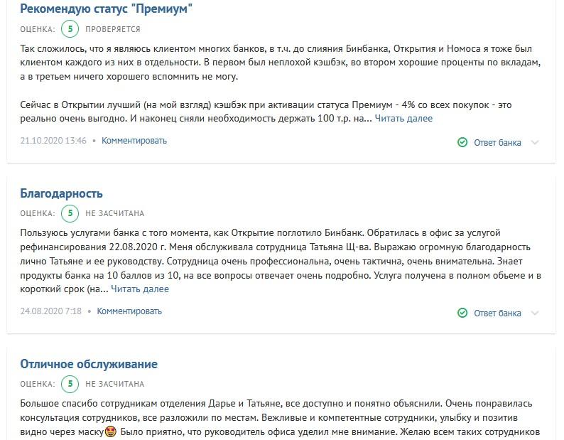 Открытие Нижний Новгород отзывы